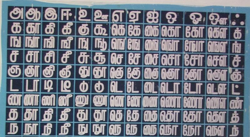 Alfabeto tamil 2